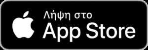 Λήψη Εφαρμογής στο App Store