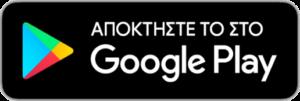Λήψη Εφαρμογής στο Google Play